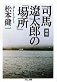 増補 司馬遼太郎の「場所」 (ちくま文庫)