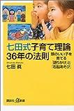 七田四季子育て理論36年の法則 頭のいい子を育てる「語りかけ」と「右脳あそび」 (講談社+α新書)