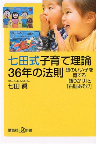 七田式子育て理論36年の法則 頭のいい子を育てる「語りかけ」と「右脳あそび」