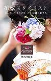 花嫁スタイリスト: 大人婚 いくつになっても綺麗に魅せる
