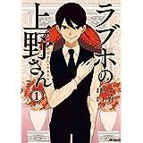 Amazon.co.jp: ラブホの上野さん 1<ラブホの上野さん> (コミックフラッパー) 電子書籍: 博士, 上野: Kindleストア