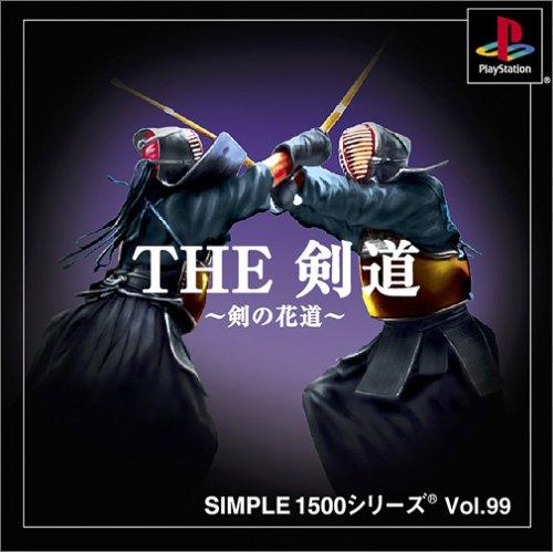 SIMPLE1500シリーズ Vol.99 THE 剣道 ?剣の花道?