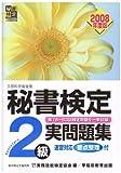 秘書検定試験2級実問題集〈2008年度版〉