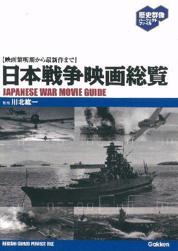 日本の戦争映画 (歴史群像パーフェクトファイル)