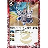 【限定】SD10-001 : ライト・ブレイドラ(ホロ仕様)bsus1-004【バトルスピリッツウエハース】 プロモ