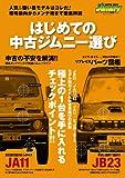 はじめての中古ジムニー選び (メディアパルムック)