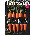 Tarzan (ターザン) 2010年 5/27号 [雑誌]