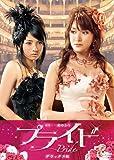 満島ひかり DVD 「プライド デラックス版」