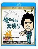 俺たちは天使だ! Vol.2[Blu-ray/ブルーレイ]
