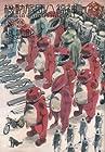 機動旅団八福神 第8巻 2008年08月25日発売