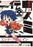 カスミ伝(全) (ビームコミックス文庫)