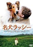 「きな子~見習い警察犬の物語~」公開記念 犬だワンダフルキャンペーン 名犬ラッシー (限定生産) [DVD]