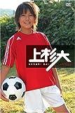 上杉 大 [DVD]