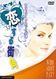 恋する街角 [DVD]