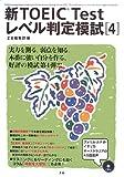 新TOEIC Testレベル判定模試 4 (4)