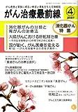 がん治療最前線 2007年 04月号 [雑誌]