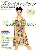 ミセスのスタイルブック 2008年 05月号 [雑誌]