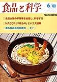 食品と科学 2008年 06月号 [雑誌]