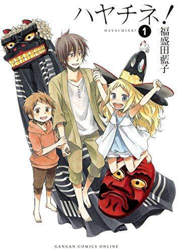 ハヤチネ! 1巻 (デジタル版ガンガンコミックスONLINE)