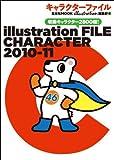 イラストレーションファイル キャラクター2010-11 (玄光社MOOK)