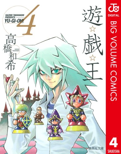 遊☆戯☆王 モノクロ版 4 (ジャンプコミックスDIGITAL)