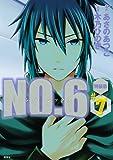 NO.6〔ナンバーシックス〕(7)特装版 (プレミアムKC)