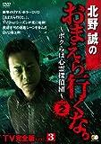 北野誠のおまえら行くな。TV完全版 GEAR2nd Vol.3 [DVD]