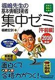 福嶋先生の基本情報技術者 集中ゼミ 午前編 2010年版