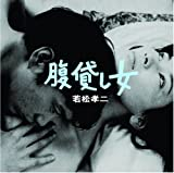 腹貸し女(若松孝二傑作選3)