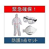 3M化学防護服三点セット(マスク/ゴーグル/防護服)