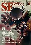 S-Fマガジン 1995年4月号