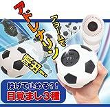 投ゲテ止メル目覚マシ時計 サッカーボール
