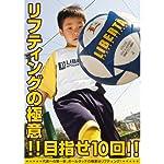 リフティングの極意!!目指せ10回!! [DVD]