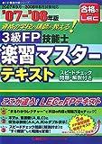 3級FP技能士楽習マスターテキスト '07-'08年版 (2007) (FP…
