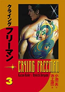 Crying Freeman, Vol. 3 (v. 3) by Kazuo Koike and Ryoichi Ikegami