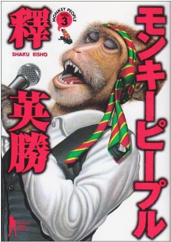 モンキーピープル 3 (ヤングジャンプコミックス)