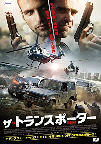 ザ・トランスポーター [DVD]