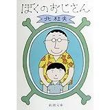 ぼくのおじさん (新潮文庫 き 4-23)