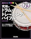 究極のドラム・トレーニング・バイブル 正しい演奏基盤が身につく毎日コツコツ練習帳 (CD付)