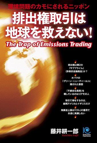 排出権取引は地球を救えない! (光文社ペーパーバックス)