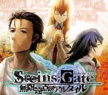 STEINS;GATE 無限遠点のアルタイル 初回限定版【書籍】