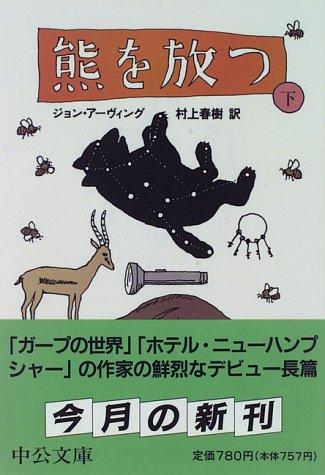 熊を放つ〈下〉 (中公文庫)
