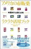 アメリカの市販薬 ラクラク活用ブック~ 米国旅行・出張に必携