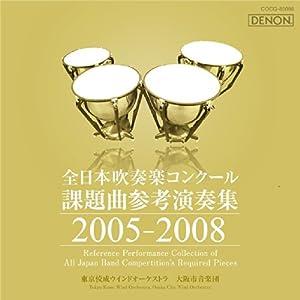 全日本吹奏楽コンクール課題曲参考演奏集 2005-2008