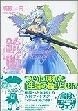 銃姫(6) (MF文庫J)