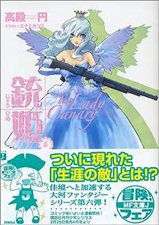銃姫〈6〉The Lady Canary (MF文庫J)