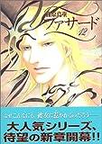 ファサード (12) (Wings comics)