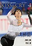 KISS & CRY~氷上の美しき勇者たち 2014WINTER ~日本男子フィギュアスケート ソチ冬季オリンピックをTVで応援! BOOK