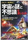 [カラー愛蔵版]宇宙の謎と不思議を楽しむ本