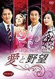 愛と野望DVD-BOX1